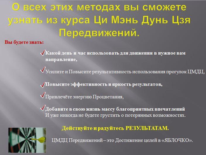 ЦМДЦ Передвижений – это Достижение целей в «ЯБЛОЧКО».