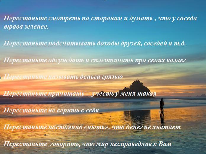 Но Вселенная очень любвеобильна, и у нас всегда есть возможность изменить ситуацию, изменяя себя.