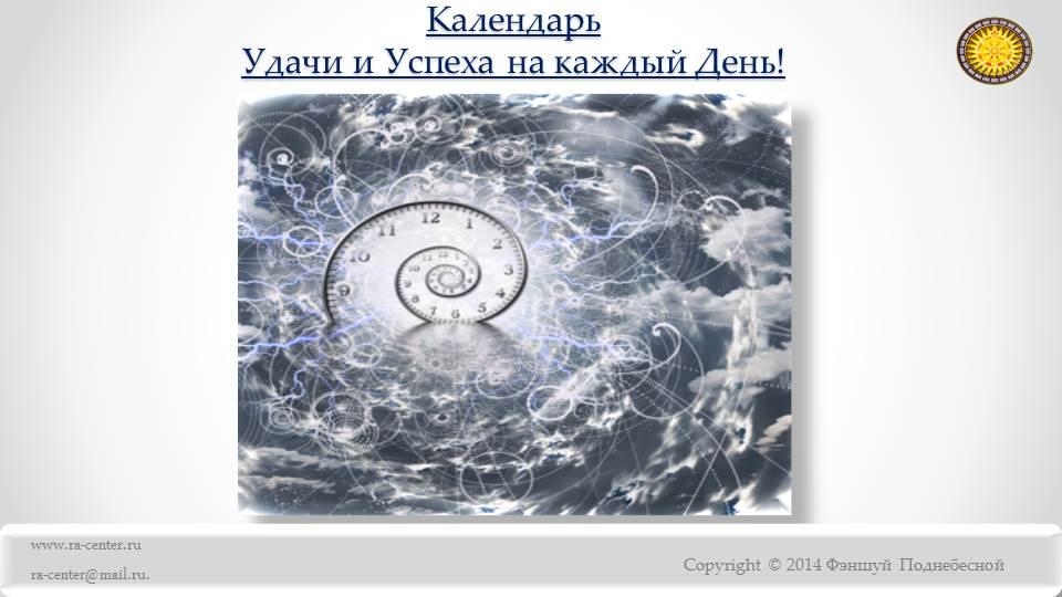 Благоприятные энергии и удачные моменты не возникают в ходе жизни единожды, а возвращаются снова и снова.