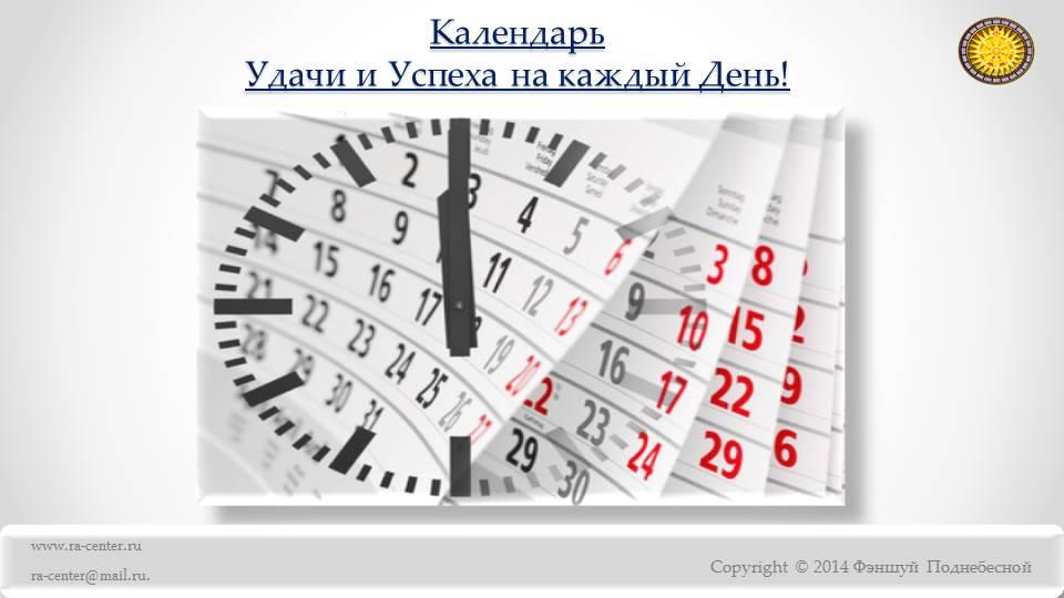 Я хочу Вас познакомить с календарем Удачи и Успеха.