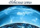 Небесные сети